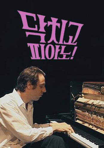 닥치고 피아노!