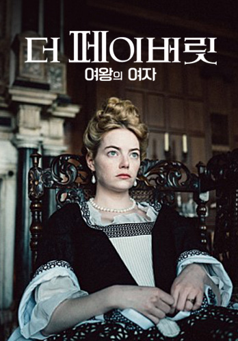더 페이버릿: 여왕의 여자
