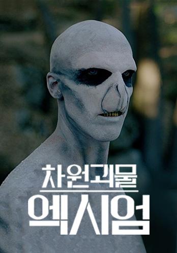 차원괴물 엑시엄