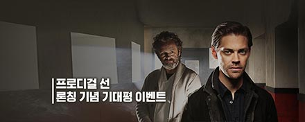 프로디걸 선 론칭 기념 기대평 이벤트