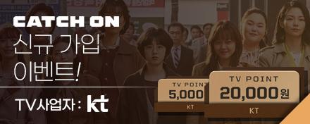 [KT] 1월 캐치온 신규가입 이벤트
