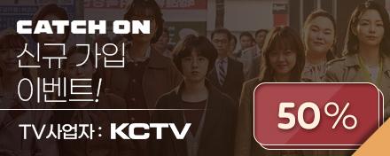 [제주방송] 1월 캐치온 신규가입 이벤트