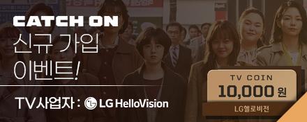 [LG헬로비젼] 1월 캐치온 신규가입 이벤트