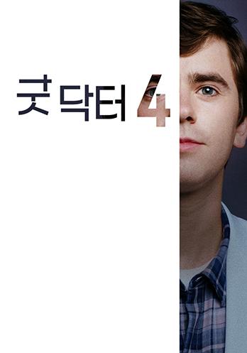 굿 닥터 시즌4