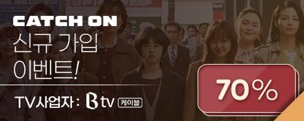 [Btv 케이블] 1월 캐치온 신규가입 이벤트