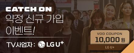 [LG U+] 1월 캐치온 신규가입 이벤트