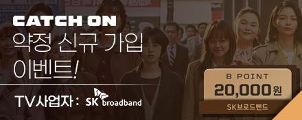 [SK브로드밴드] 1월 캐치온 신규가입 이벤트