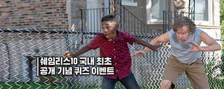 쉐임리스10 국내 최초 공개 기념 퀴즈 이벤트