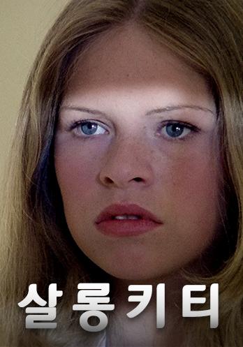 살롱 키티