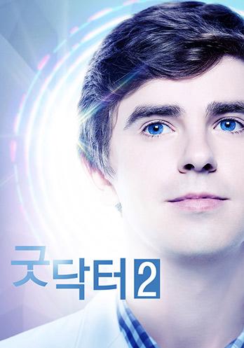 굿 닥터 시즌2