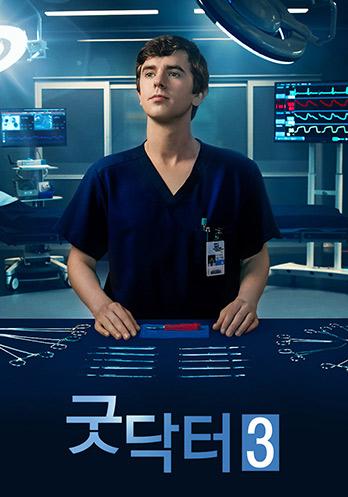 굿 닥터 시즌3